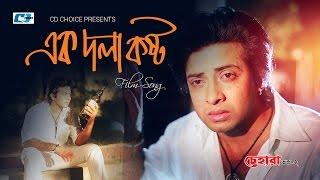 Ek Dola Kosto   S.I.Tutul   Shakib Khan   Resi   Bangla Movie Song   FULL HD