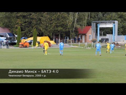 Динамо Минск - БАТЭ 2000