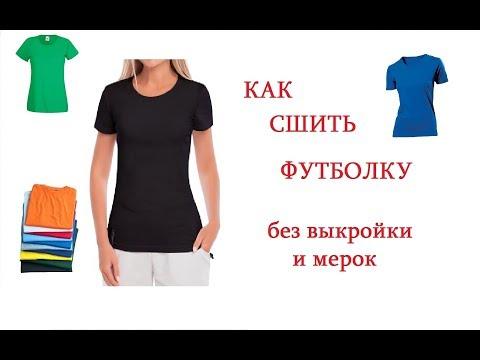 Как легко сшить майку футболку