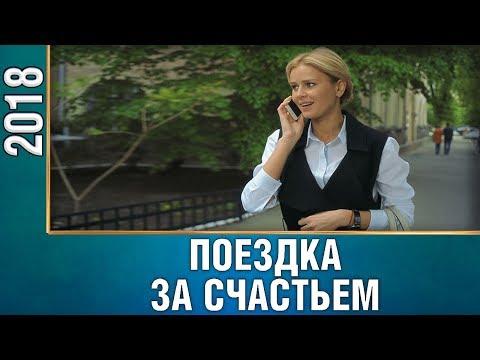 Новая премьера 2018 удивит всех! ПОЕЗДКА ЗА СЧАСТЬЕМ Русские мелодрамы 2018 новинки, сериалы HD