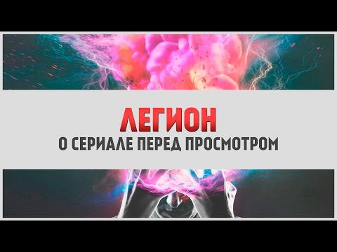 Легион - обзор сериала. Смотреть сериал или нет? | LostFilm.TV