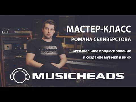 Мастер-класс Романа Селиверстова в школе Musicheads (фрагмент)