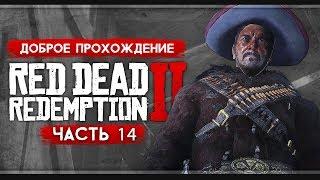 Прохождение Red Dead Redemption 2 | Часть 14: Флако Эрнандез