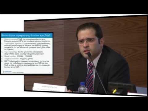 Σχέδιο Χρηματοδότησης ΜμΕ της Συνεργατικής Κεντρικής Τράπεζας - Δρ. Κωνσταντίνος Βραχίμης,Συνεργατική Κεντρική Τράπεζα