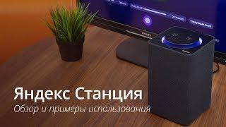 Обзор Яндекс станции