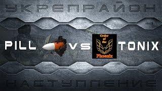 PILL vs TONIX Укрепрайон Наступление 10 лвл тактика боя Рыбацкая бухта Карелия Мурованка Хайвей