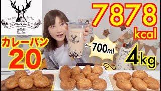 【MUKBANG】 20 Elegant Curry Breads & 1.4L OF Tapioca Milk Tea!!! [4Kg In Total] 7878kcal [Click CC]