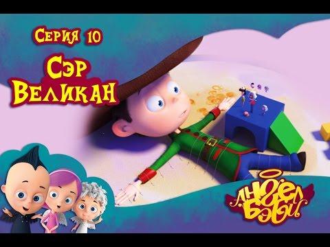 Ангел Бэби - Сэр Великан - Мультик для детей (10 серия)