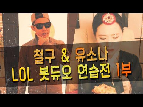 [철구 LoL] 철구& 유소나 LoL 봇듀오 연습전 1부 (15.04.03방송)