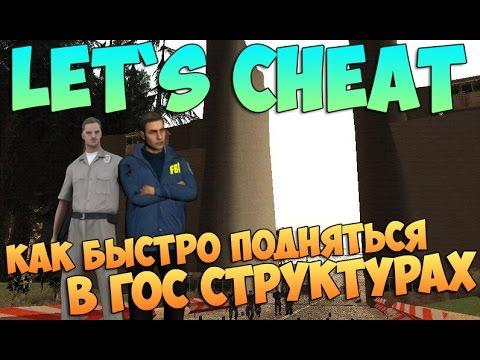 Let`s cheat (GTA SAMP) #196 - БЫСТРО ПОДНЯТЬСЯ В ГОС ФРАКЦИЯХ