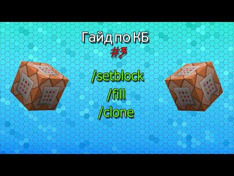 Гайд по КБ #3 /setblock /fill /clone