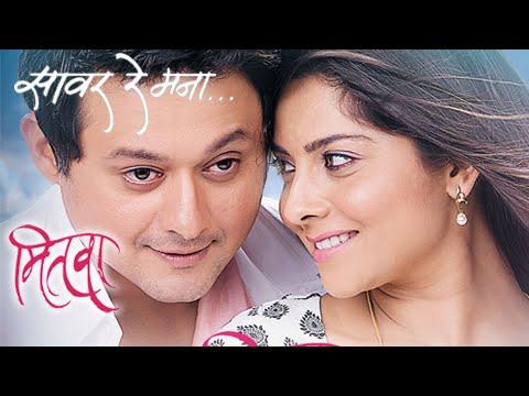 Saavar Re Mana - Song Promo - Mitwaa - Swapnil Joshi Sonalee...