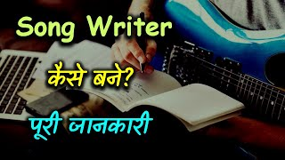 How to Become a Song Writer With Full Information? – [Hindi] – Quick Support