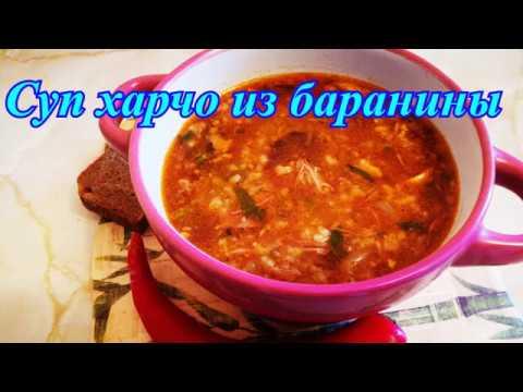 Суп харчо из баранины
