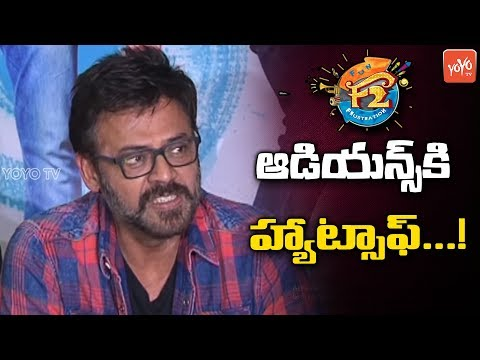 Actor Venkatesh Speech | F2 Fun And Frustration Movie Success Meet | Tollywood | YOYO TV Channel