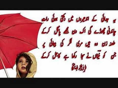Urdu Poetry - Bheega Bheega Mausam