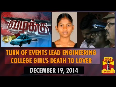 Vazhakku(Crime Story) - Turn of Events Lead Engineering College Girl's Death to Lover (19/12/2014)