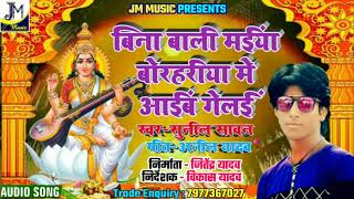 Saraswati Puja song 2020 - बिना बाली मईया बोरहरीया मे आईबं गेलईं - Sunil Savan - Saraswati puja gana