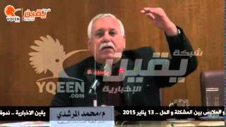 يقين | كلمة محمد المرشدي في ندوة