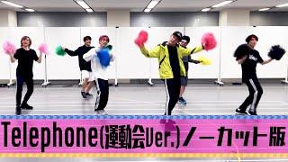 SixTONES - Telephone運動会Ver. ノーカット版