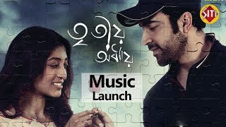 Tritio Adhyay | Music Launch | Abir Chatterjee | Paoli Dam | Arin | Manoj Michigan