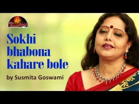 Rabindrasangeet-Sokhi Bhabona Kahare Bole By Susmita Goswami