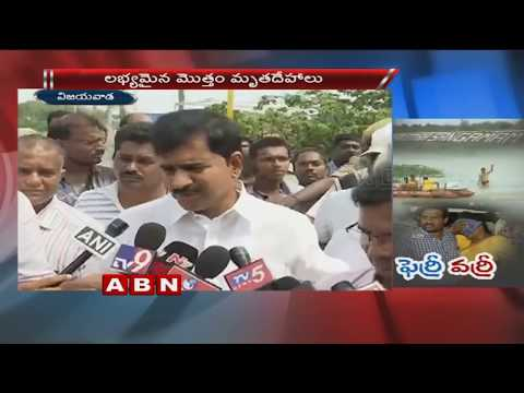 NDRF Rescue Team finds 4 mortal remains in Krishna River | Minister devineni Uma Pays Homage