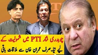 Breaking News: CH Nisar Ali Khan Join PTI Before Election 2018 ||Nisar Ali khan Left PMLN