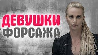САМЫЕ ЯРКИЕ героини и КРАСИВЫЕ АКТРИСЫ фильма ФОРСАЖ за 16 лет
