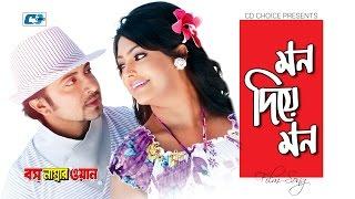 Mon Diye Mon | Andrew Kishor | Konok Chapa | Shakib Khan | Nipun | Bangla Movie Song | FULL HD