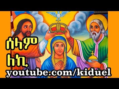 New Ethiopian Ortdodox mezmur-.................selam leki ሰላም ለኪ