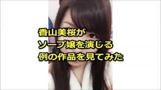 香山美桜動画[2]