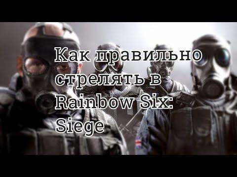 Как правильно стрелять | How to right shooting in Rainbow Six: Siege
