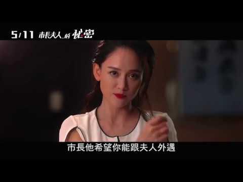 威視電影【市長夫人的秘密】30秒預告 (05.11 全台上映)