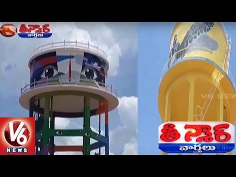 Water Tanks In Tirupati Adorns With New Mural Art Painting  | Teenmaar News | V6 News