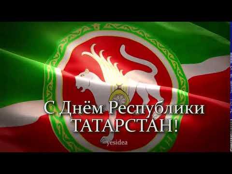 День республики татарстан 2018 открытки 97
