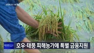 타이틀 + 주요뉴스 (14/월)