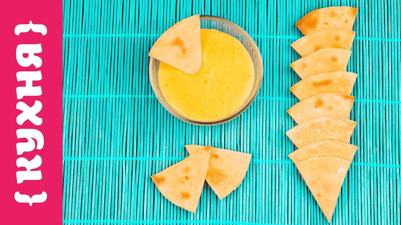 Сырный соус к начос своими руками 66
