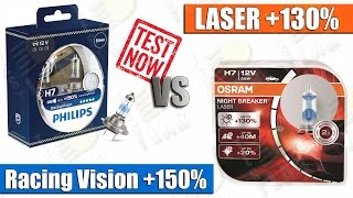 OSRAM NIGHT BREAKER LASER +130% vs PHILIPS RACING VISION +150%