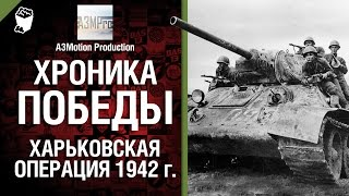 Хроника победы - Харьковская операция 1942 г. - от A3Motion [World of Tanks]