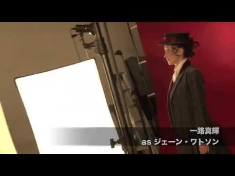 ミュージカル『シャーロック ホームズ2 〜ブラッディ•ゲーム〜』ビジュアル撮影メイキング
