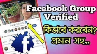 ফেসবুক গ্রুপ ভেরিফাই করে কিভাবে? How to verify Facebook Group Easily   Facebook verify icon