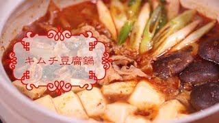 キムチ豆腐鍋