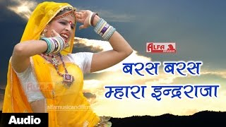 Baras Baras Inder Raja DJ Song | Rajasthani Song | Alfa Music & Films | Marwadi Songs