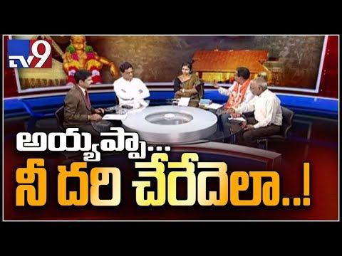 మకర జ్యోతి దర్శనంపై భక్తుల్లో ఆందోళన  - TV9