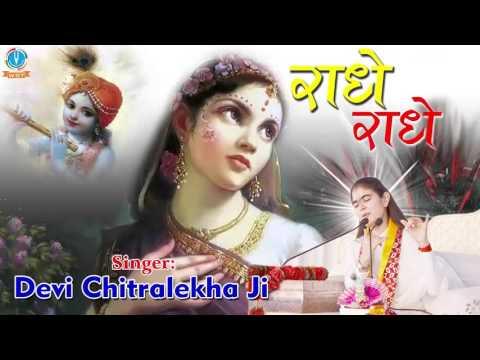 Radhe Radhe || Beautiful Radha Rani Bhajan || Devi Chitralekhaji || Devotional Song