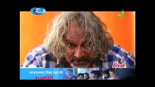 Bangla Natok Pashan is Back পাষান ইজ ব্যাক- (Eid ul Fitr 2016) -Salauddin Lavlu
