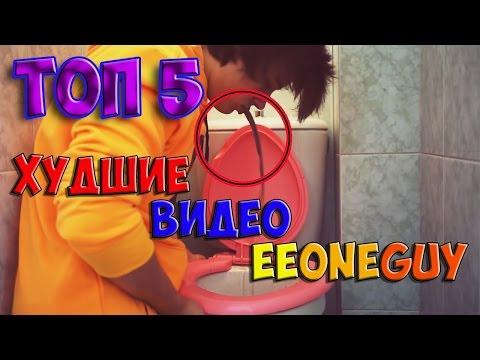 ТОП 5 Самых ХУДШИХ видео ИВАНГАЯ/EeOneGuy