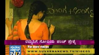 Sidlingu - Seg 3 - Sidlingu Special Class - New Year - Suvarna News