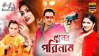Khuner Porinaam ( খুনের পরিনাম ) - Rubel   Popy   Keya   Humayun Faridi   Bangla Full Movie HD